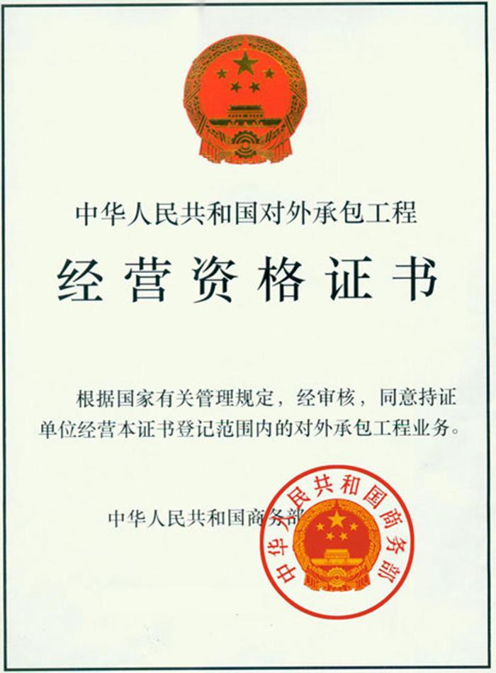 三维钢构对外经营资格证