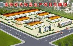 高档欧式饰品生产轻钢结构厂房工程