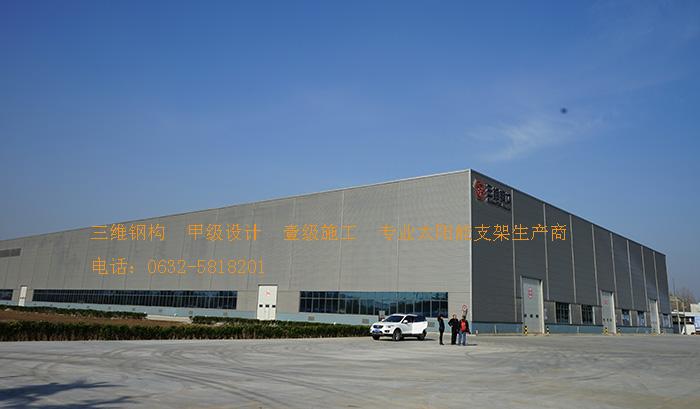 山东三维钢结构股份有限公司钢结构厂房