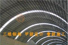 滕州市鑫岩石料钢结构厂房建