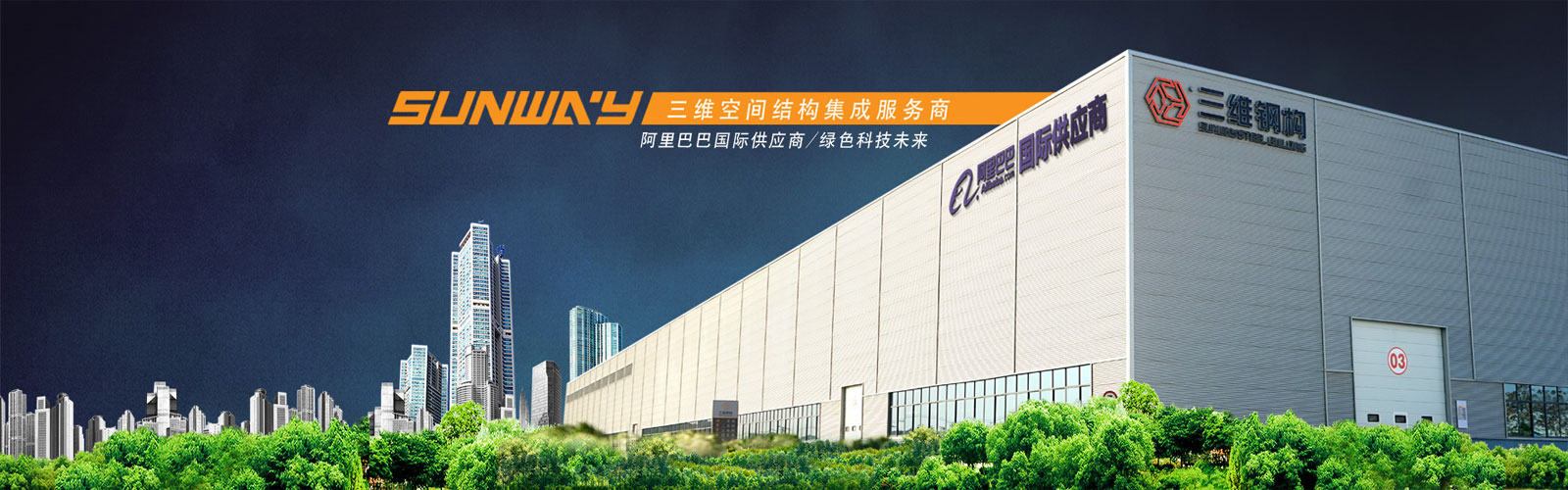 钢结构厂房1