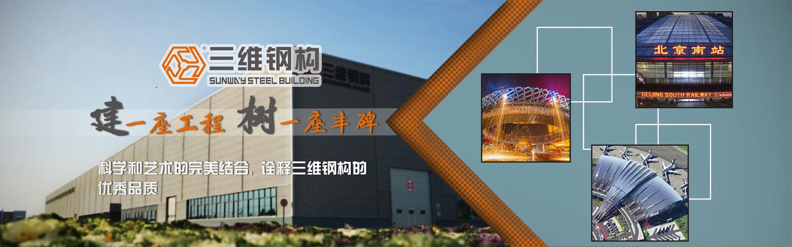 三维钢结构厂房预算